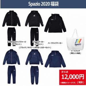 スパッツィオの福袋の中身2020-1-1
