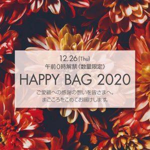タンの福袋の中身2020-9-1