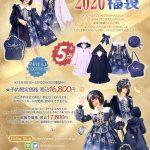 To Alice福袋[2020]の予約カレンダーと中身のネタバレ画像を公開!