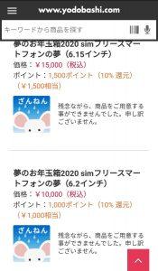 ヨドバシカメラの福袋ネタバレ2020-10-2