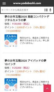 ヨドバシカメラの福袋2020-10-3
