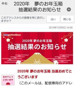 ヨドバシカメラの福袋の中身2020-12-1