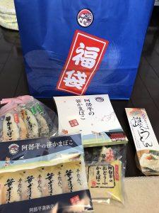 阿部平かまぼこ店の福袋ネタバレ2020-1-2