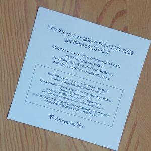 アフタヌーンティーの福袋を公開2020-11-4