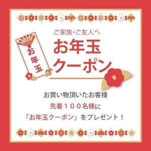 アカクラの福袋ネタバレ2020-2-2