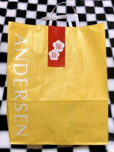 アンデルセンの福袋の中身2020-4-1