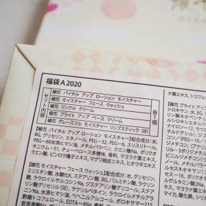 綾花の福袋2020-2-3