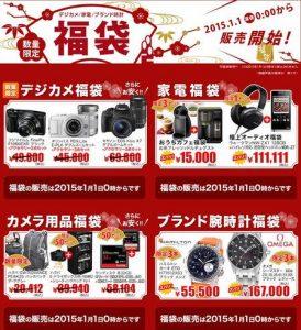カメラのキタムラの福袋2020-1-3