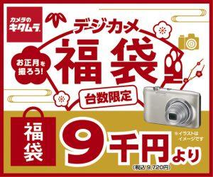 カメラのキタムラの福袋の中身2020-1-1
