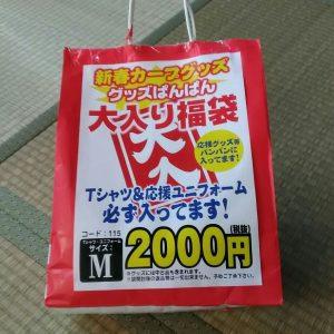 広島東洋カープの福袋の中身2020-2-1