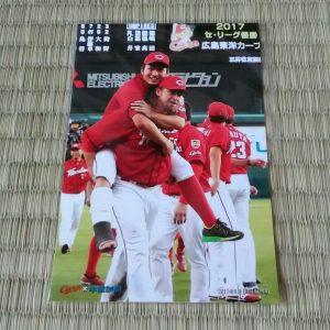 広島東洋カープの福袋ネタバレ2020-2-6