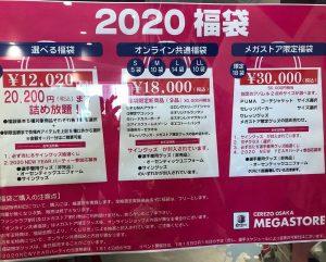 セレッソ大阪の福袋2020-11-3