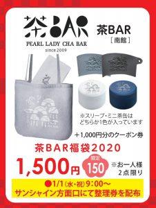 茶BARの福袋の中身2020-12-1