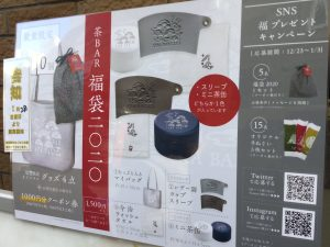茶BARの福袋ネタバレ2020-4-2