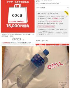cocaの福袋の中身2020-4-1