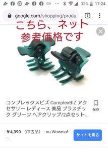 コンプレックスビズの福袋ネタバレ2020-3-6