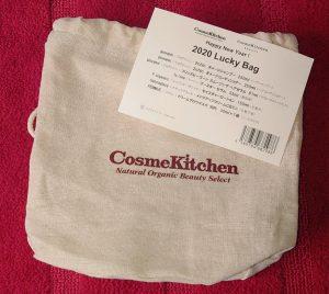 コスメキッチンの福袋ネタバレ2020-12-2