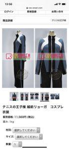 cosonsenの福袋ネタバレ2020-9-2