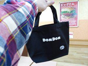 ドムドムハンバーガーの福袋を公開2020-1-4