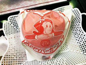 ドムドムハンバーガーの福袋を公開2020-13-4