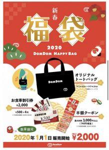ドムドムハンバーガーの福袋の中身2020-11-1