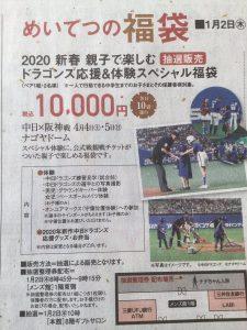 中日ドラゴンズの福袋ネタバレ2020-15-2