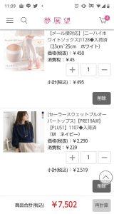 夢展望の福袋ネタバレ2020-6-2