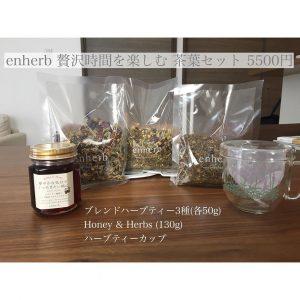 エンハーブの福袋ネタバレ2020-2-2