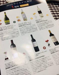 エノテカのワインの福袋ネタバレ2020-5-2