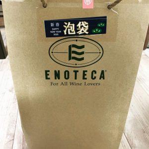エノテカのワインの福袋2020-2-3