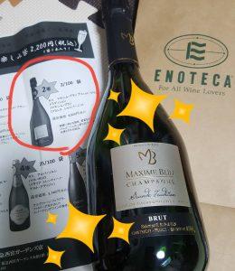 エノテカのワインの福袋の中身2020-4-1