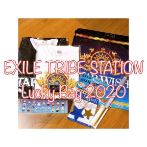EXILE TRIBE STATIONの福袋の中身2020-8-1