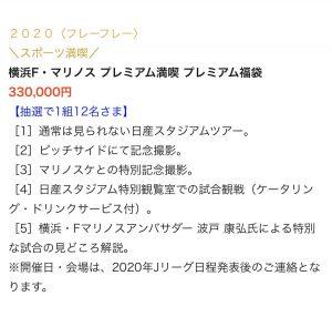 横浜F・マリノスの福袋の中身2020-13-1