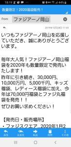 ファジアーノ岡山の福袋の中身2020-5-1
