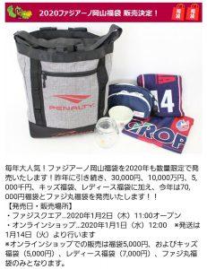 ファジアーノ岡山の福袋の中身2020-4-1