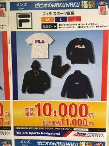 FILAの福袋ネタバレ2020-5-2