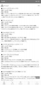 ファイナルの福袋ネタバレ2020-13-2
