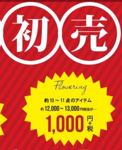 Floweringの福袋の中身2020-1-1