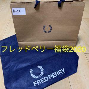 フレッドペリーの福袋の中身2020-2-1