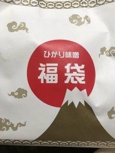 ひかり味噌の福袋2020-1-3