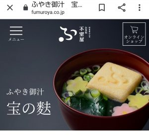 金沢 加賀麩不室屋の福袋の中身2020-4-1