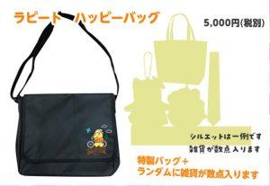 ふなっしーの福袋ネタバレ2020-5-2