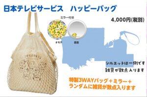 ふなっしーの福袋2020-5-3
