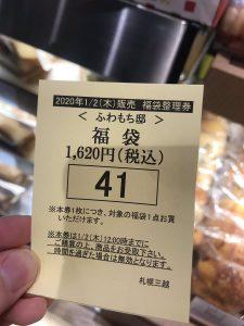 ドーナツ・ベーグル専門店 ふわもち邸の福袋ネタバレ2020-2-2