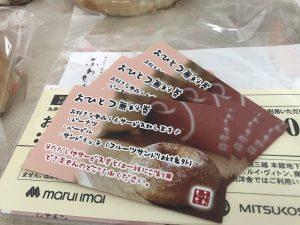ドーナツ・ベーグル専門店 ふわもち邸の福袋2020-2-3