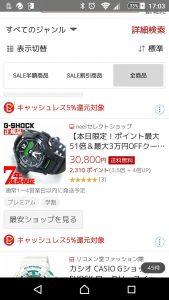 G-SHOCKの福袋ネタバレ2020-3-2