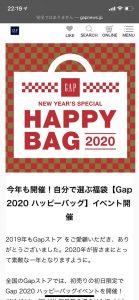 GAPの福袋ネタバレ2020-11-2