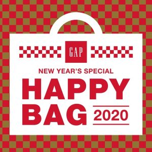 GAPの福袋の中身2020-10-1