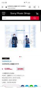 ガルニデリアの福袋の中身2020-3-1