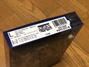 グンゼの福袋ネタバレ2020-3-2
